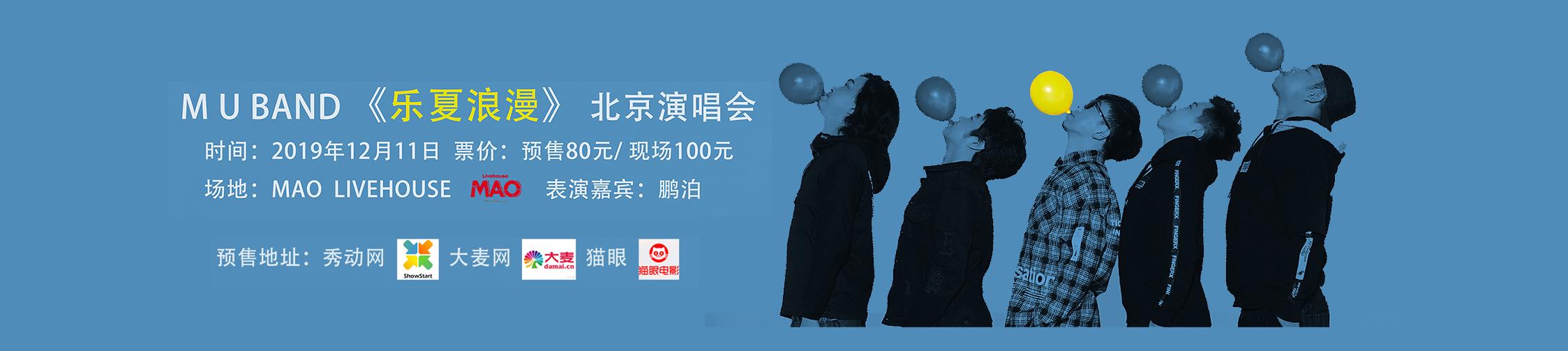 抢票丨MU Band《乐夏浪漫》北京演唱会免费抢票