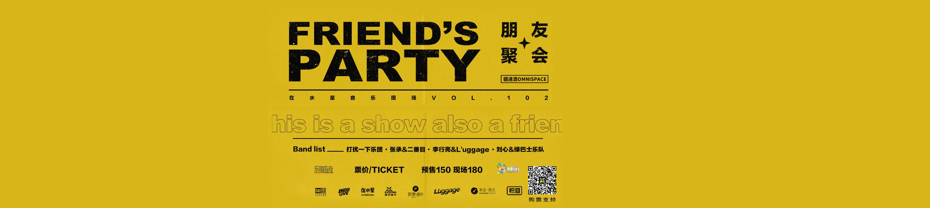 抢票丨FRIEND'S PARTY 朋友聚会免费抢票